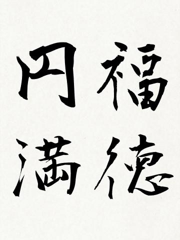 福徳円満の意味・読み方|福徳円満の代理参拝・祈願代行|代参本舗